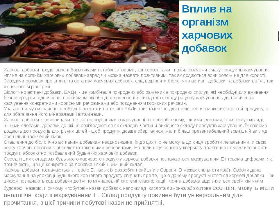 Вплив на організм харчових добавок Харчові добавки представлені барвниками і ...
