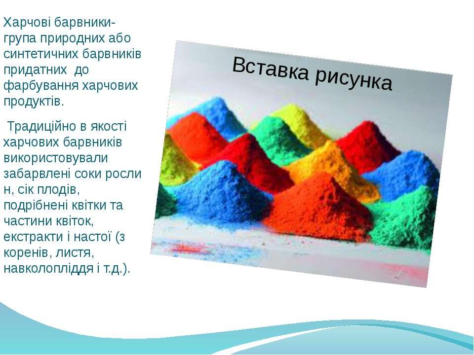 Харчові барвники- група природних або синтетичних барвників придатних до фарб...