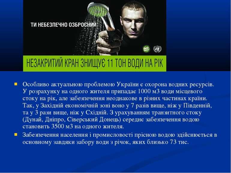 Особливо актуальною проблемою України є охорона водних ресурсів. У розрахунку...