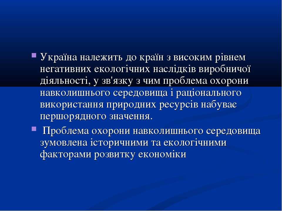 Україна належить до країн з високим рівнем негативних екологічних наслідків в...