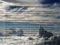 Проблема парникового ефекту В результаті антропогенної діяльності неухильно з...