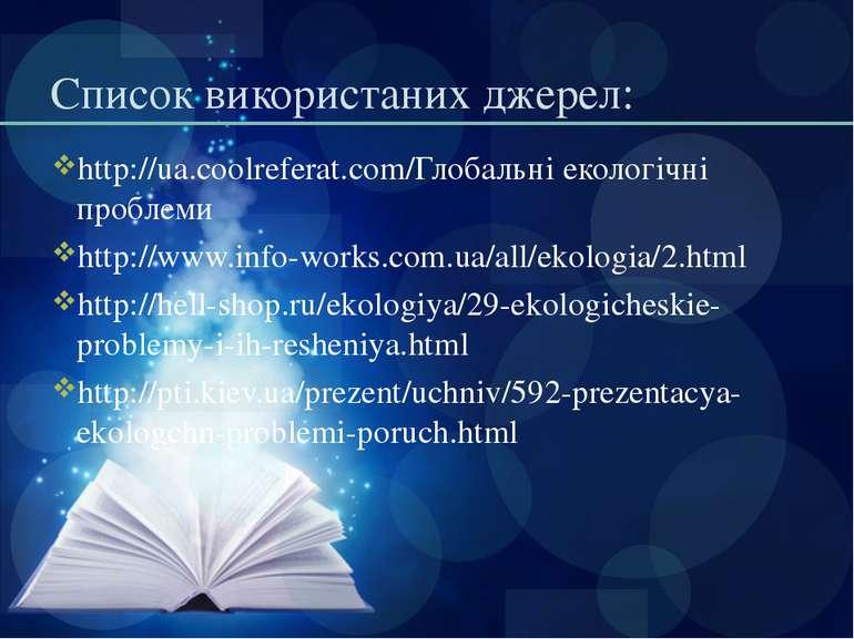 Список використаних джерел: http://ua.coolreferat.com/Глобальні екологічні пр...