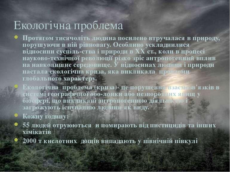 Екологічна проблема Протягом тисячоліть людина посилено втручалася в природу,...