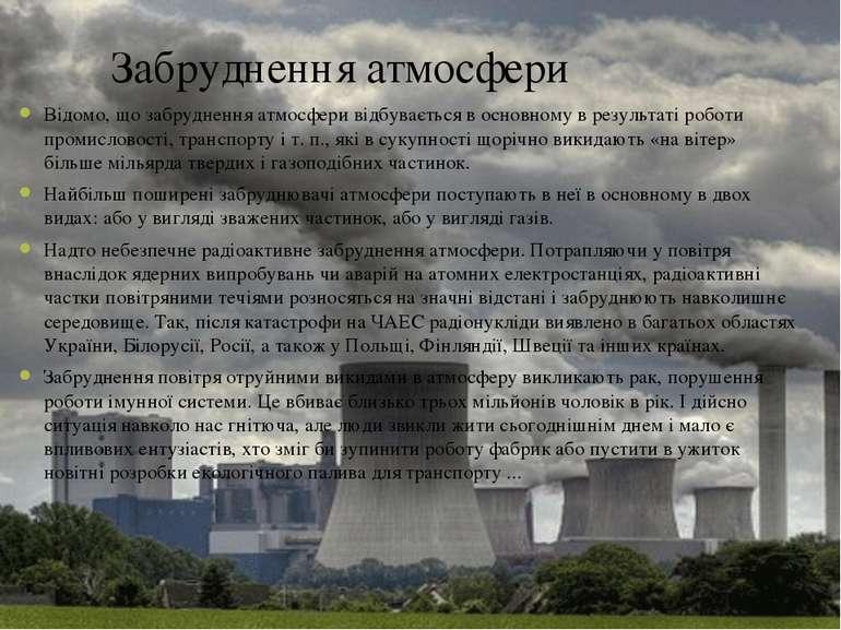 Забруднення атмосфери Відомо, що забруднення атмосфери відбувається в основно...
