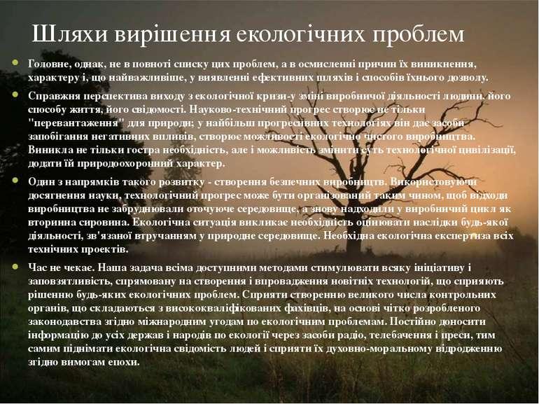 Шляхи вирішення екологічних проблем Головне, однак, не в повноті списку цих п...