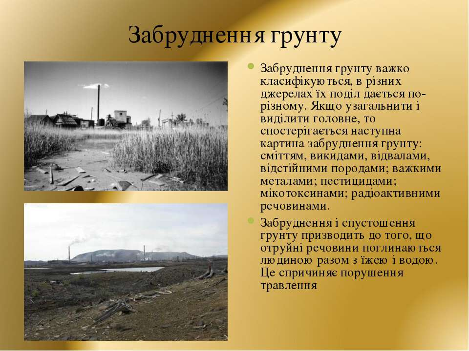 Забруднення грунту Забруднення грунту важко класифікуються, в різних джерелах...