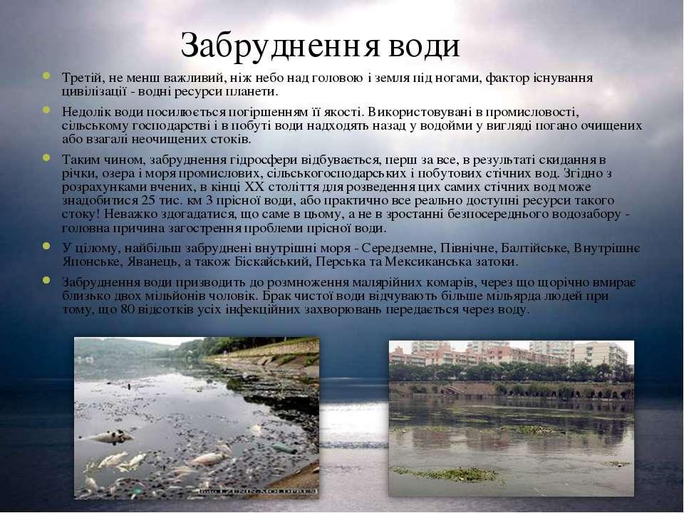 Забруднення води Третій, не менш важливий, ніж небо над головою і земля під н...