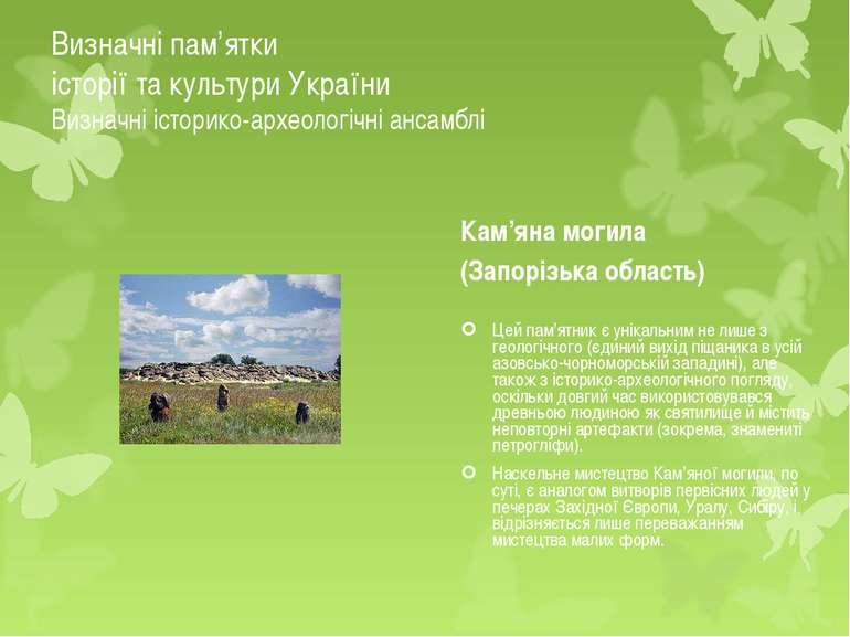 Визначні пам'ятки історії та культури України Визначні історико-археологічні ...