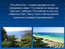 Республіка Кіпр — острівна держава на сході Середземного моря, 113 кілометрів...