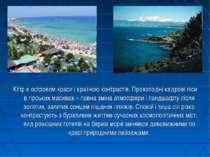 Кіпр є островом краси і країною контрастів. Прохолодні кедрові ліси в гірськи...