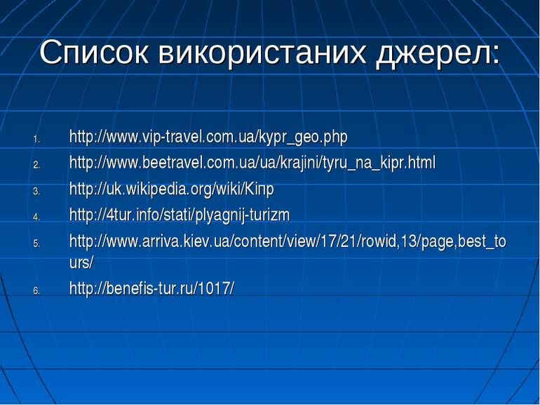Список використаних джерел: http://www.vip-travel.com.ua/kypr_geo.php http://...