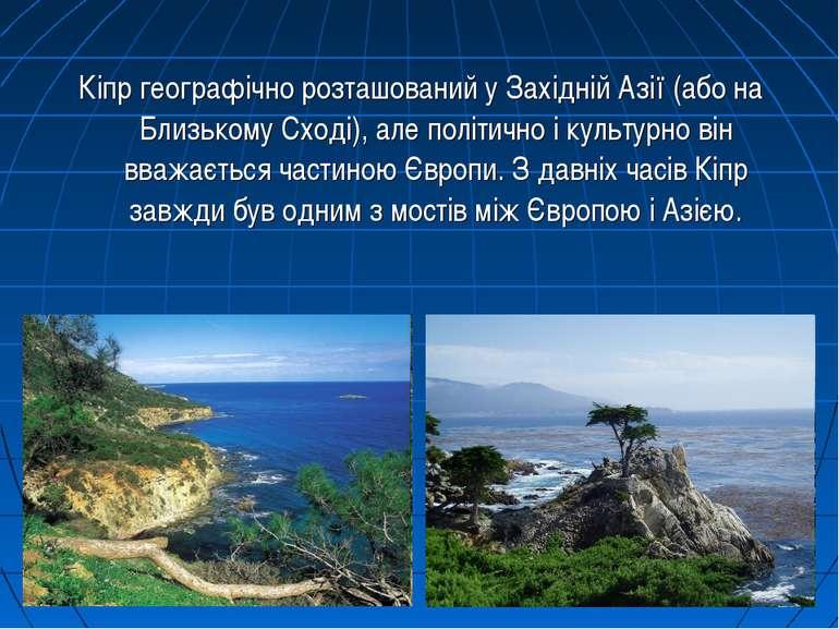 Кіпр географічно розташований у Західній Азії (або на Близькому Сході), але п...