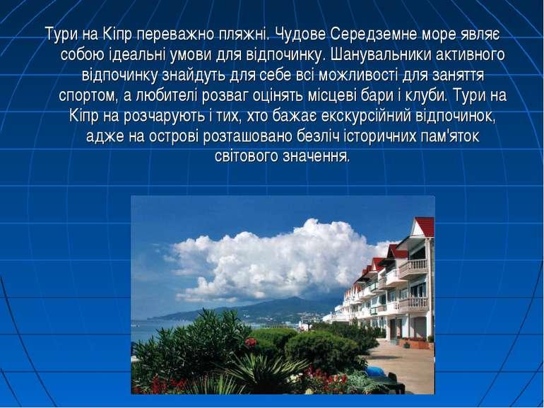 Тури на Кіпр переважно пляжні. Чудове Середземне море являє собою ідеальні ум...