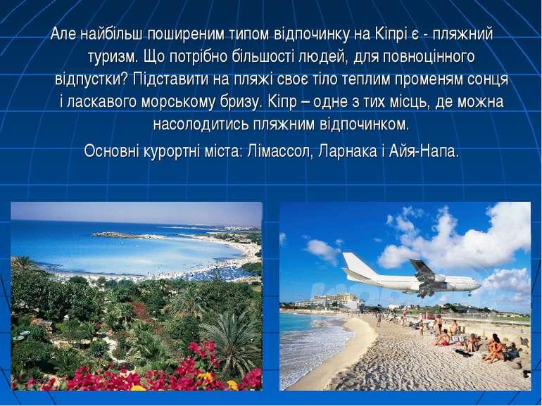 Але найбільш поширеним типом відпочинку на Кіпрі є - пляжний туризм. Що потрі...