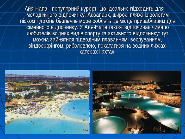 Айя-Напа - популярний курорт, що ідеально підходить для молодіжного відпочинк...