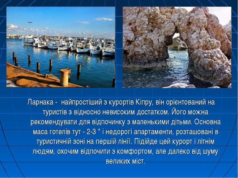Ларнака - найпростіший з курортів Кіпру, він орієнтований на туристів з відно...