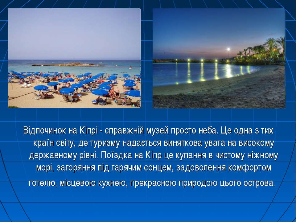 Відпочинок на Кіпрі - справжній музей просто неба. Це одна з тих країн світу,...