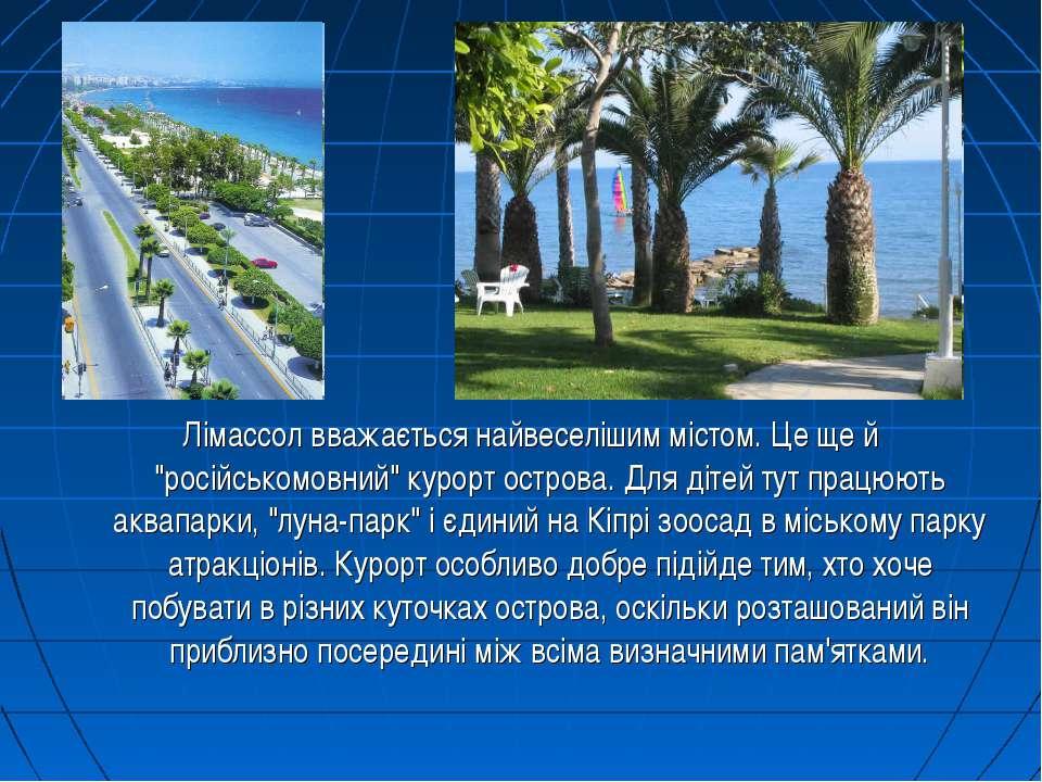 """Лімассол вважається найвеселішим містом. Це ще й """"російськомовний"""" курорт ост..."""