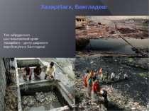 Хазарібагх, Бангладеш Тип забруднення - шестивалентний хром. Хазарібагх - цен...