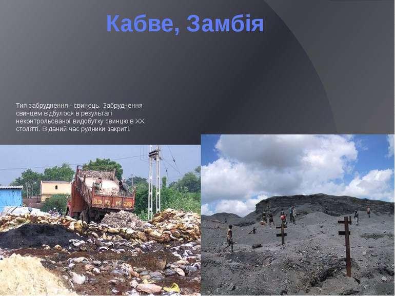 Кабве, Замбія Тип забруднення - свинець. Забруднення свинцем відбулося в резу...