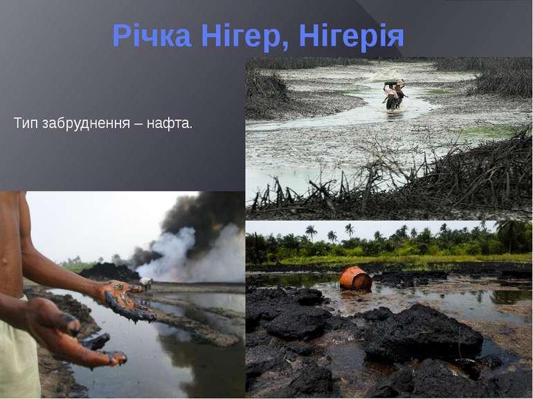 Річка Нігер, Нігерія Тип забруднення – нафта.