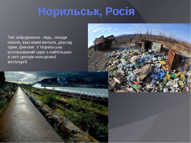 Норильськ, Росія Тип забруднення - мідь, оксиди нікелю, інші важкі метали, ді...