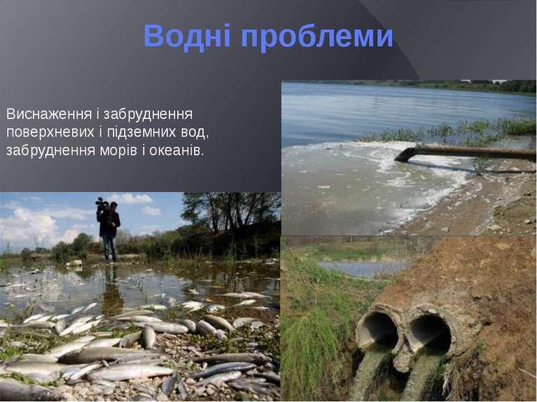 Водні проблеми Виснаження і забруднення поверхневих і підземних вод, забрудне...