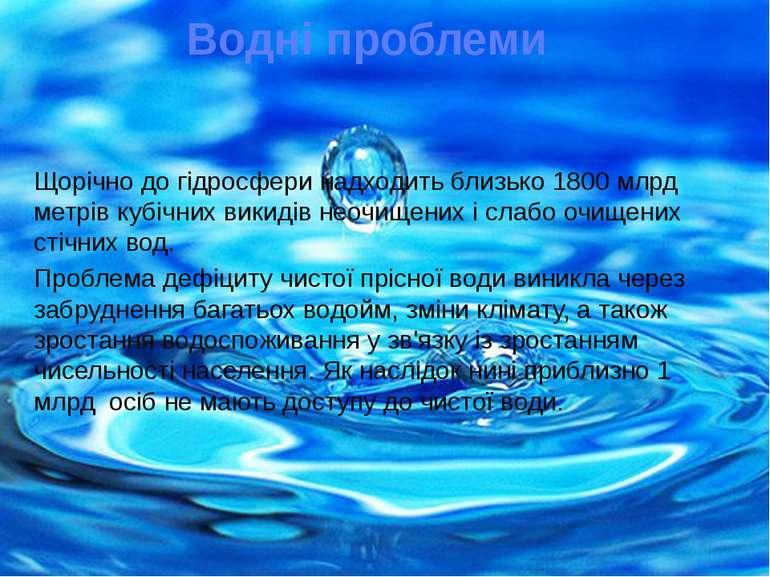 Щорічно до гідросфери надходить близько 1800 млрд метрів кубічних викидів нео...