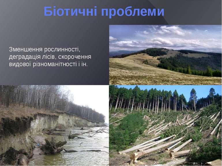 Біотичні проблеми Зменшення рослинності, деградація лісів, скорочення видової...
