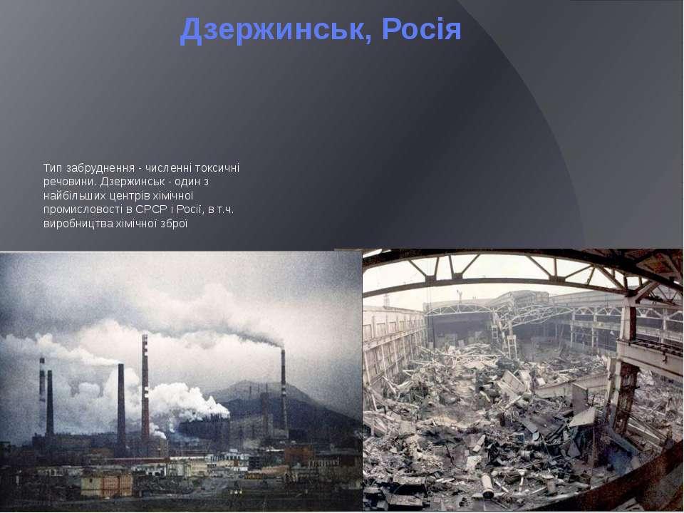 Дзержинськ, Росія Тип забруднення - численні токсичні речовини. Дзержинськ - ...