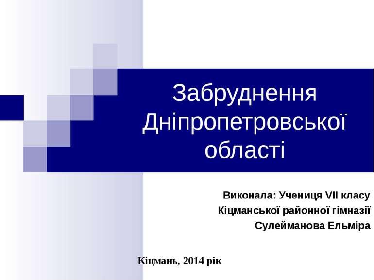Забруднення Дніпропетровської області Виконала: Учениця VIІ класу Кіцманської...