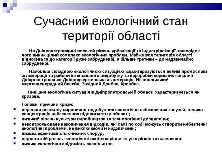 Сучасний екологічний стан території області На Дніпропетровщині високий рівен...