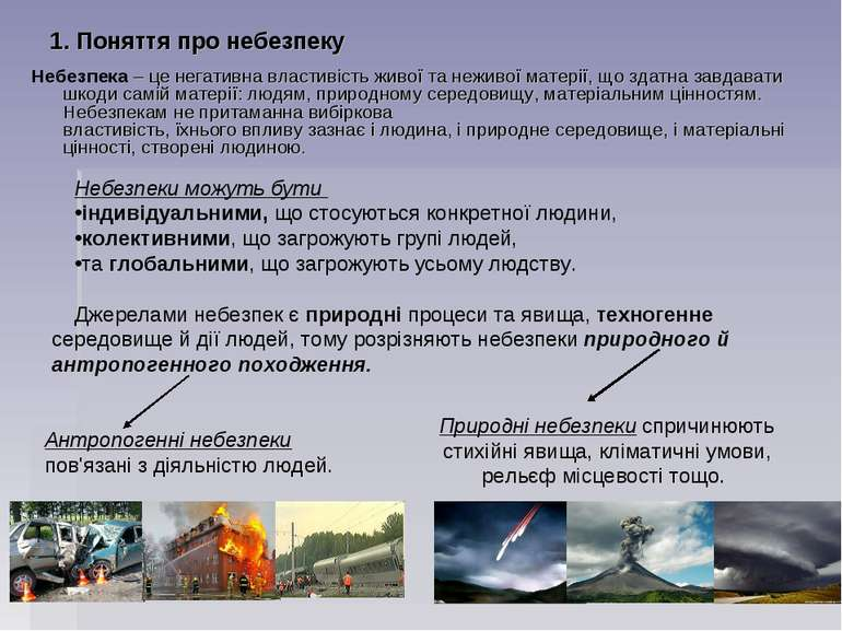 1. Поняття про небезпеку Небезпека – це негативна властивість живої та неживо...