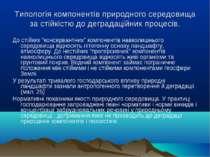 Типологія компонентів природного середовища за стійкістю до деградаційних про...