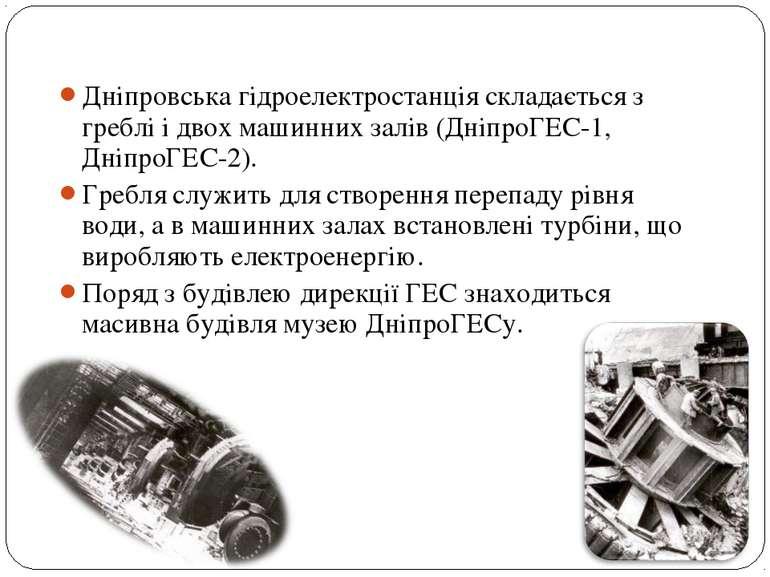 Дніпровська гідроелектростанція складається з греблі і двох машинних залів (Д...