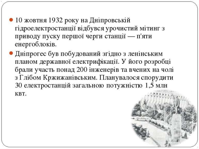 10 жовтня 1932 року на Дніпровській гідроелектростанції відбувся урочистий мі...