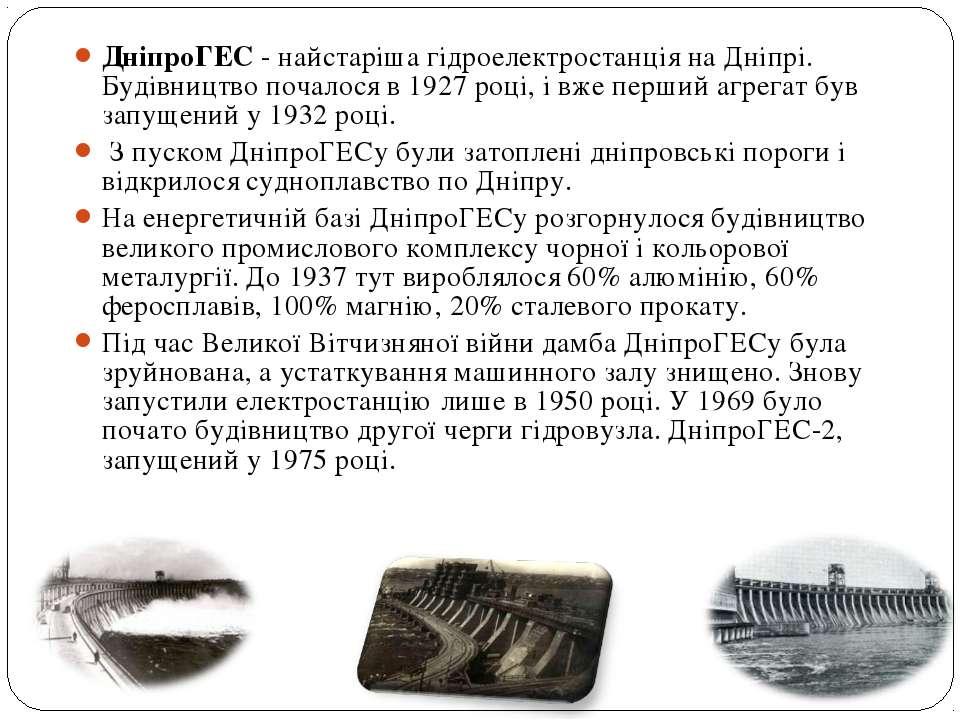 ДніпроГЕС- найстаріша гідроелектростанція на Дніпрі. Будівництво почалося в ...