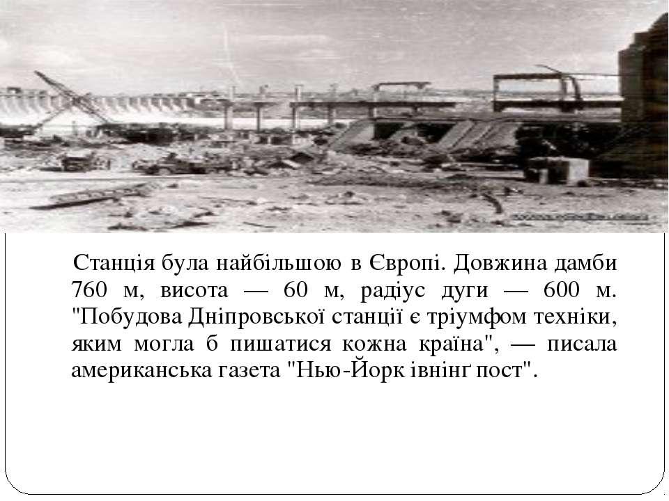 Станція була найбільшою в Європі. Довжина дамби 760 м, висота — 60 м, радіус ...