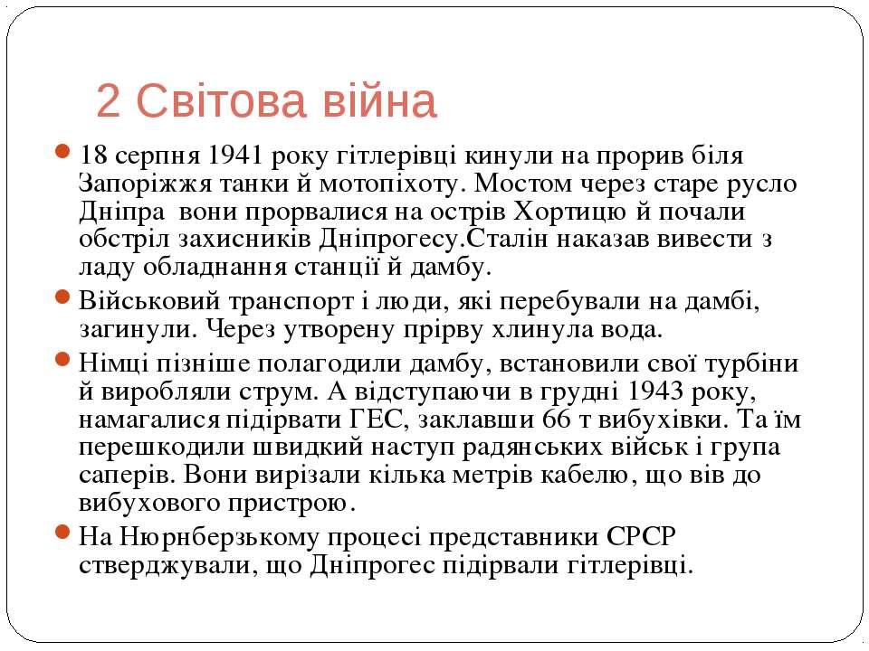 2 Світова війна 18 серпня 1941 року гітлерівці кинули на прорив біля Запоріжж...