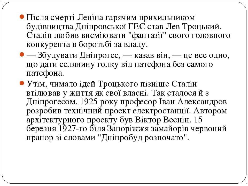 Після смерті Леніна гарячим прихильником будівництва Дніпровської ГЕС став Ле...