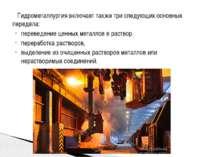 Гидрометаллургия включает также три следующих основных передела: переведение ...
