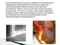 Для выделения металлов из растворов применяют восстановление (напр., водородо...