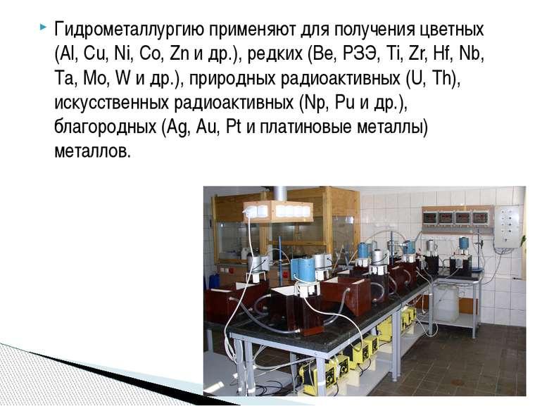 Гидрометаллургию применяют для получения цветных (Al, Cu, Ni, Co, Zn и др.), ...