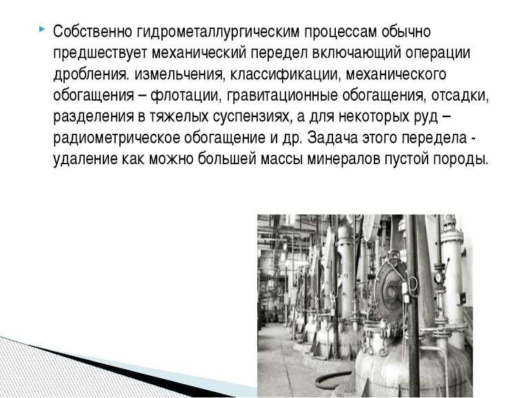 Собственно гидрометаллургическим процессам обычно предшествует механический п...
