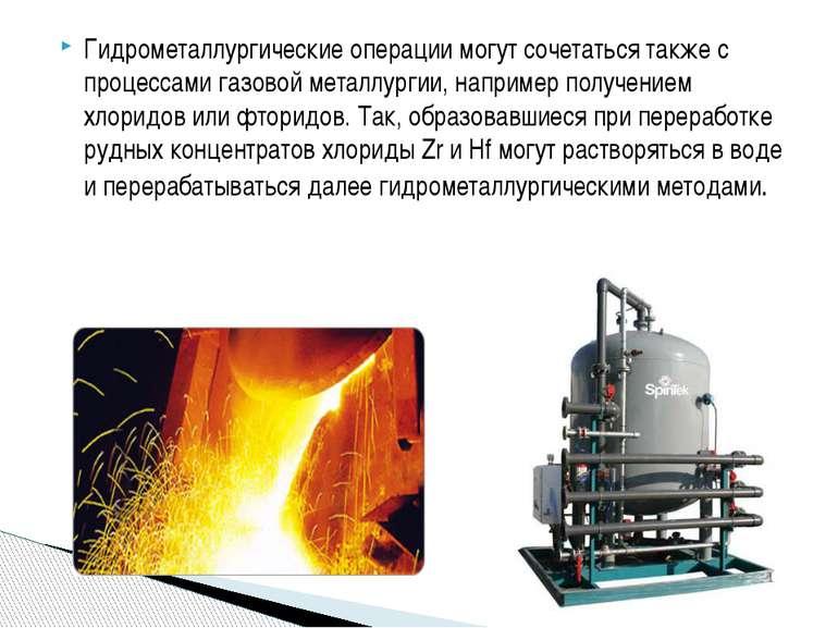 Гидрометаллургические операции могут сочетаться также с процессами газовой ме...