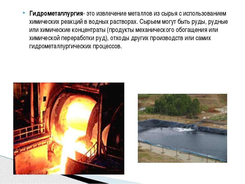 Гидрометаллургия- это извлечение металлов из сырья с использованием химически...
