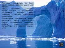 Повышение температуры на Земле может вызвать поднятие уровня моря так как: а)...