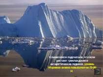 Климатологи подсчитали, что если растают гренландские и антарктические ледник...