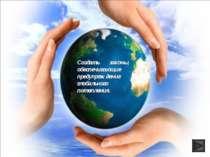 Создать законы, обеспечивающие предупреждение глобального потепления.