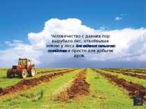 Человечество с давних пор вырубало лес, отвоёвывая землю у леса для ведения с...